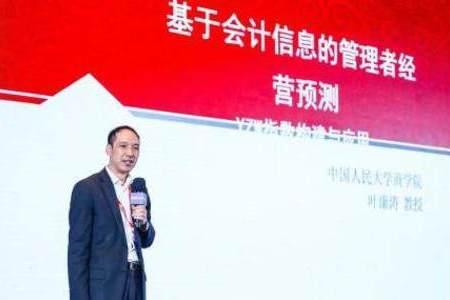 叶康涛:2019年,金融机构发展根本和关键是修炼好内功