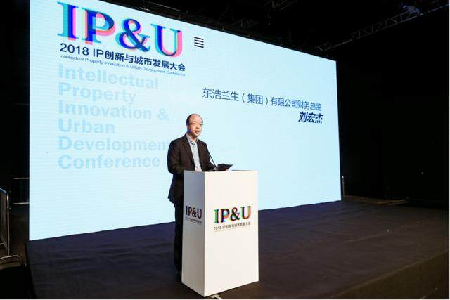 """IP&U:探索""""文创+科创""""格局下的城市发展与更新"""