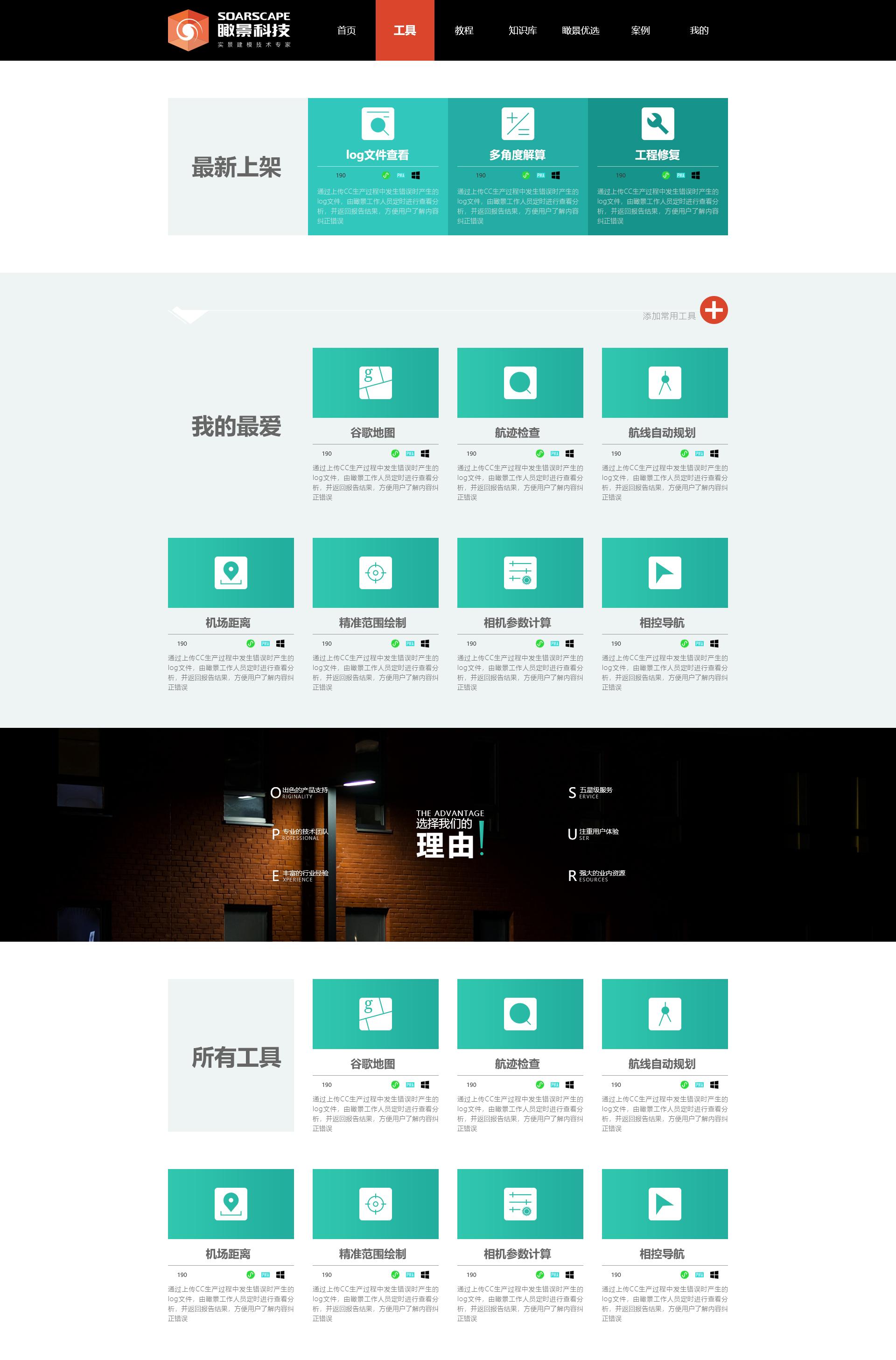用户之家工具界面.jpg