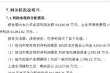 """华澳信托""""黑马式""""逆袭:2018年净利润超4亿 双增长领跑行业"""
