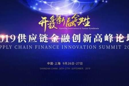 """开放创新 融合共生——""""2019供应链金融创新高峰论坛""""即将盛大开幕"""