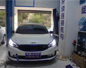 起亞K3改汽車大燈  南京藍精靈專業改  改裝汽車大燈