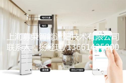 电动开合帘,上海募荣智能遮阳技术有限公司