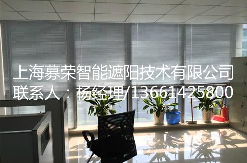 百叶帘,上海募荣智能遮阳技术有限公司