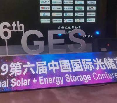 2019第六届中国国际光储充大会