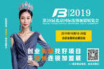 BFE2019第37届郑州加盟展开幕首日 40℃高温难挡创业者激情!
