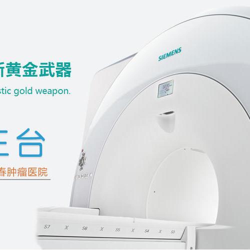 吉林长春肿瘤医院PET核磁-PETMR预约