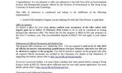 香港科技大学HKUST录取 MSc in Environmental Science,  学生背景:华东师范大学环境科学 GPA3.1, TOEFL92, GRE 314