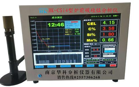 HK-CSi4型炉前碳硅锰分析仪