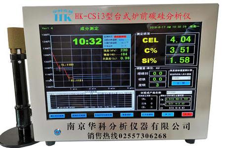 HK-CSi3型台式炉前碳硅分析仪