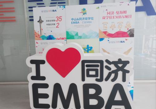 【高校参交流】同研辅导中心参访同济大学EMBA中心交流学习