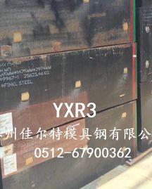 YXR3高速钢