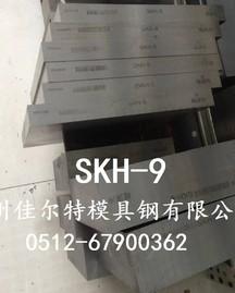 SKH-9高速钢