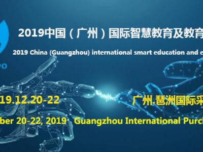 2019第十二届广州国际智慧教育装备展12月20日将在粤召开