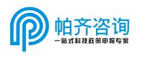 帕齐咨询高新认定logo