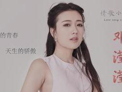 鄧瀅瀅明星藝人
