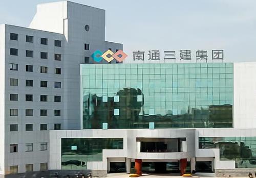 江苏南通三建股份有限公司