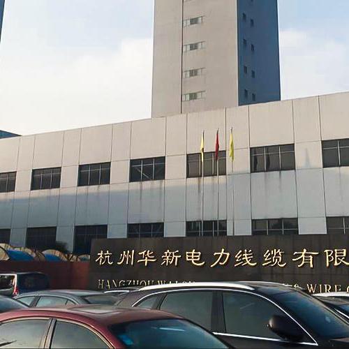 【杭州】华新电力线缆