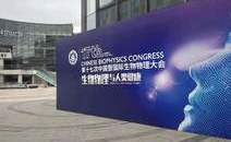 "Union Biotech has successfully participated in ""China biophysics congress"" and ""Interdisciplinary Protein Research Symposium"""