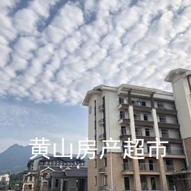 黃山景區一套房 黃山景點隨便游 黃山北門大產權住宅 低總價
