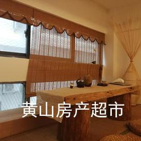 黃山湯口,素心雅舍,精裝酒店公寓,交由酒店托管享租金
