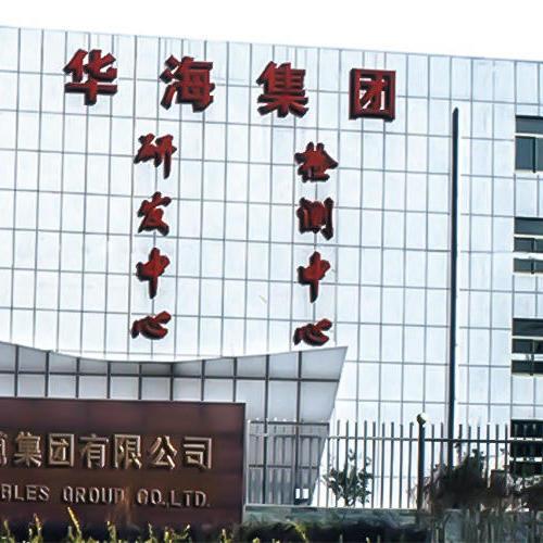 安徽华海特种电缆集团有限公司