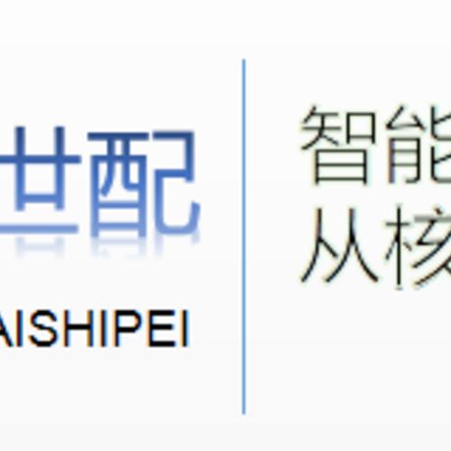 上海世配自动化设备有限公司