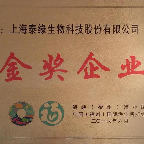 2016年国际渔业博览会金奖企业