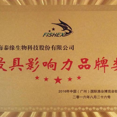 国际渔业博览会**影响力品牌