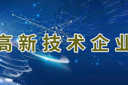 重磅!上海泰缘生物再添殊荣,科技创新引领行业发展