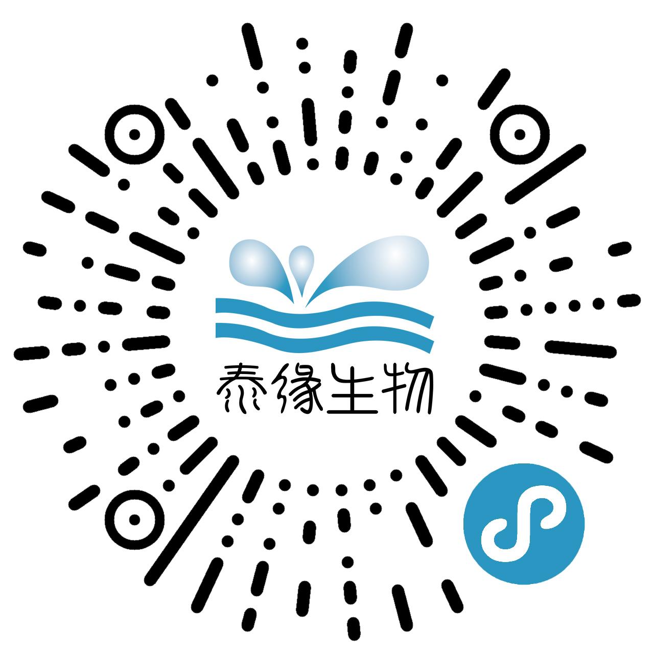 上海泰緣生物科技股份有限公司
