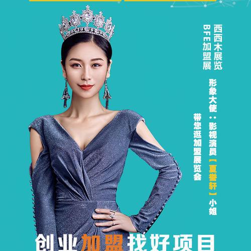 BFE2019北京加盟展 金秋十月火热招商 京城农展馆等您来