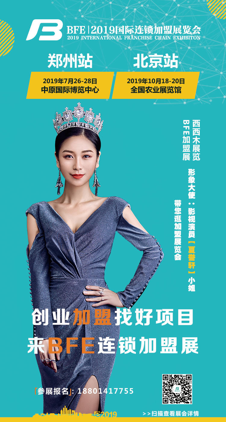 展会网页720x1400_wx-郑州北.jpg