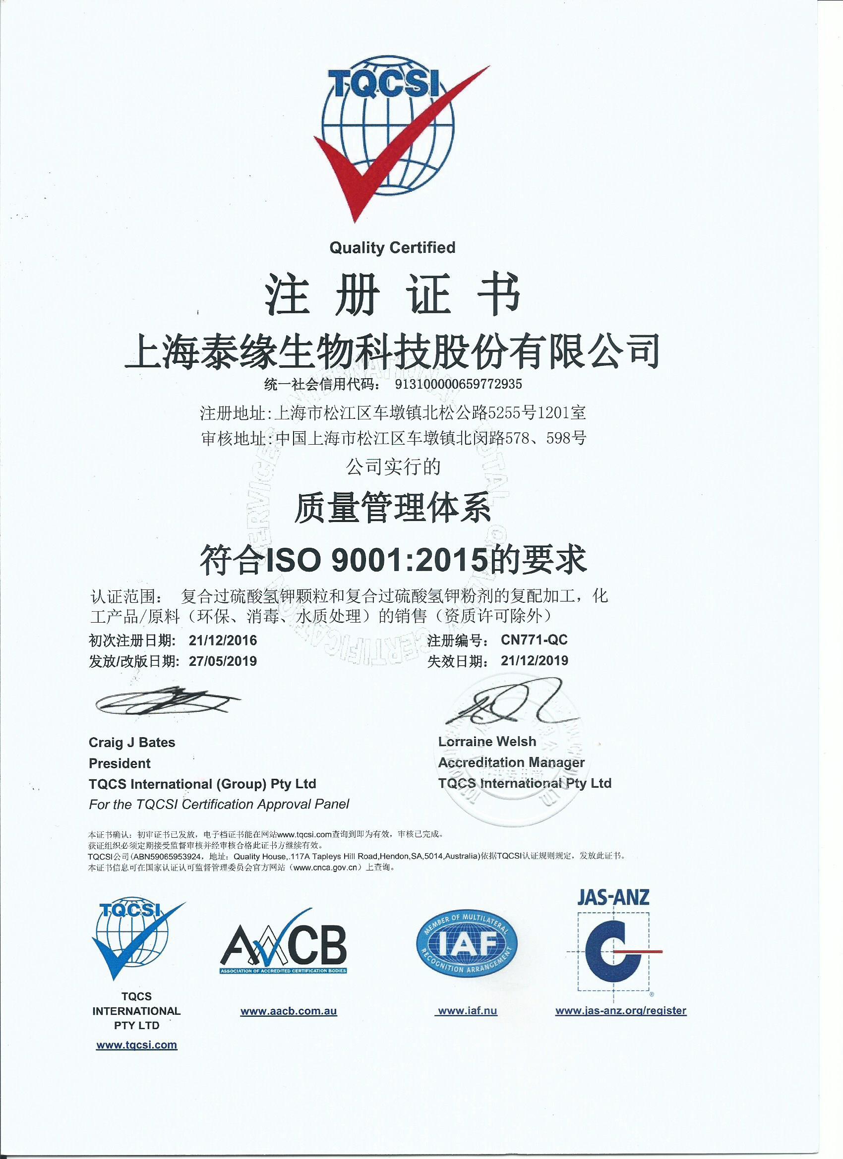 2015年质量管理体系认证证书.jpg