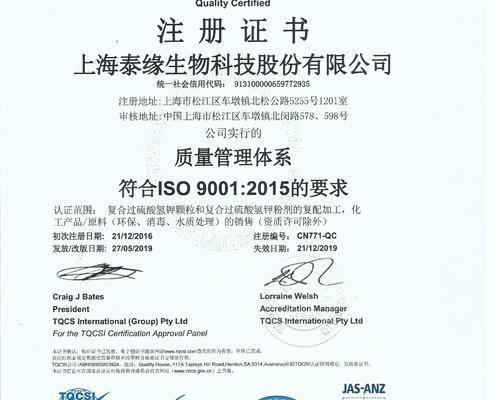 2015年质量管理体系认证证书