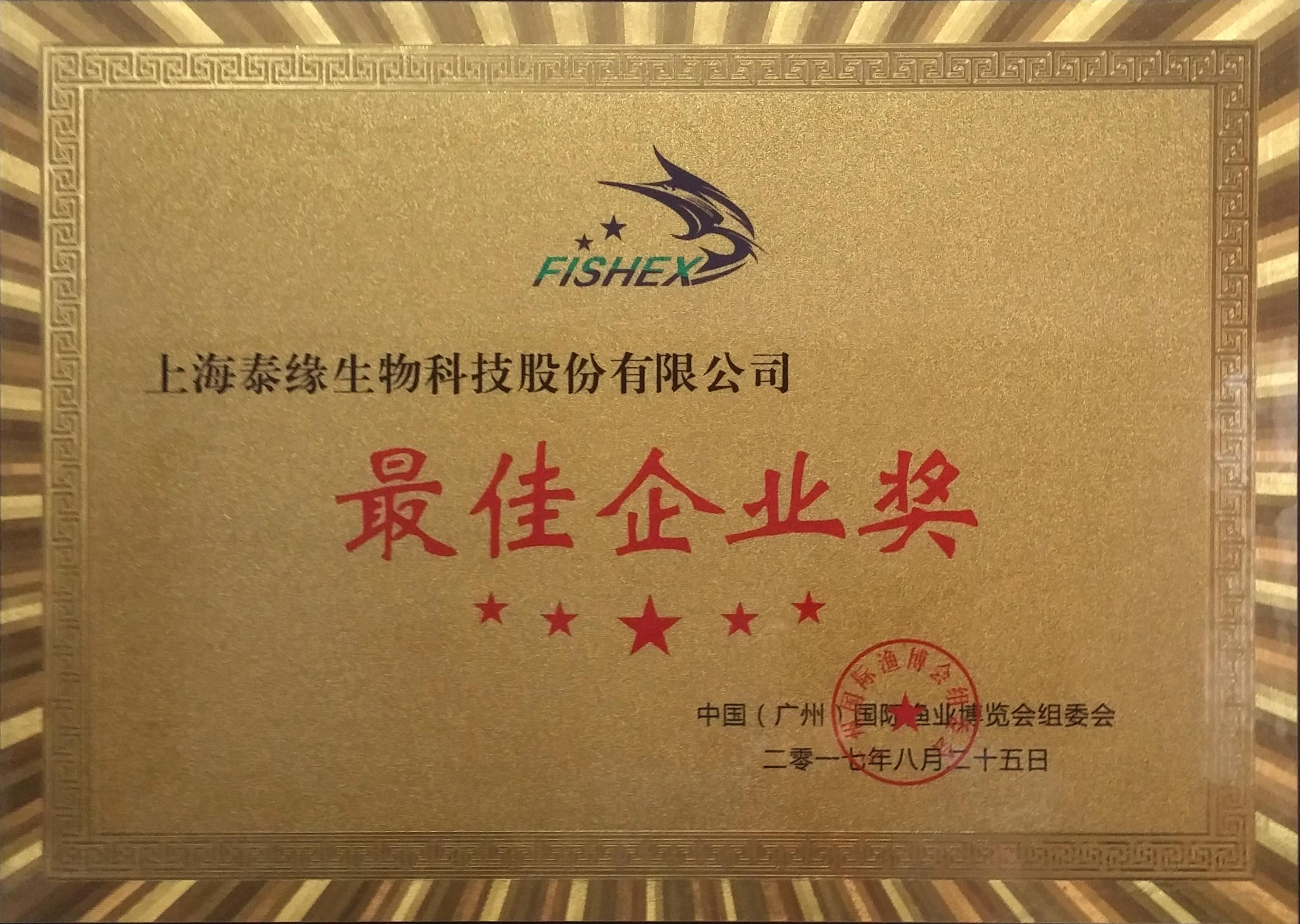 2017年国际渔业博览会*佳企业奖.jpg