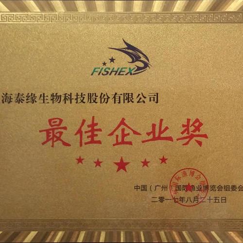 2017年国际渔业博览会**企业奖