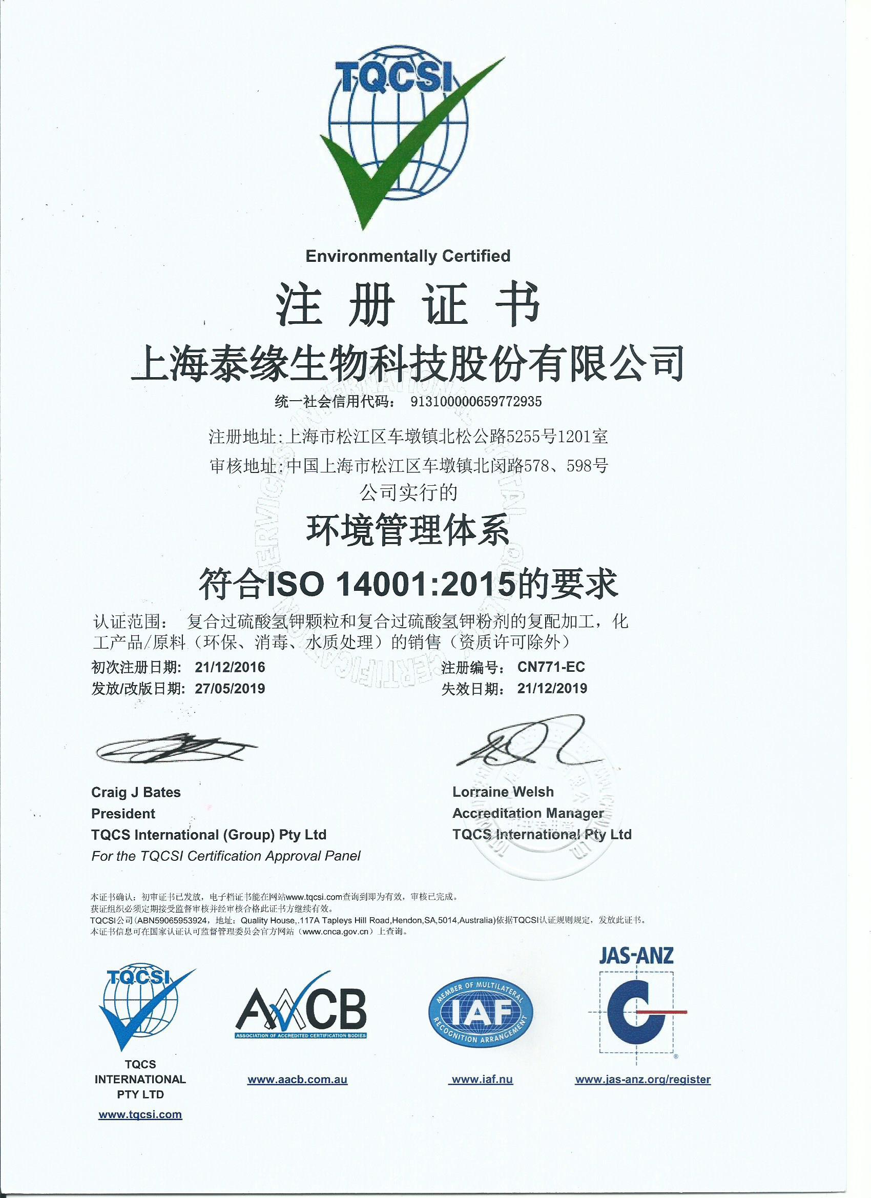 2015年环境管理体系认证证书.jpg