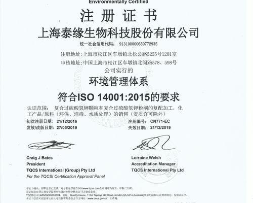 2015年环境管理体系认证证书