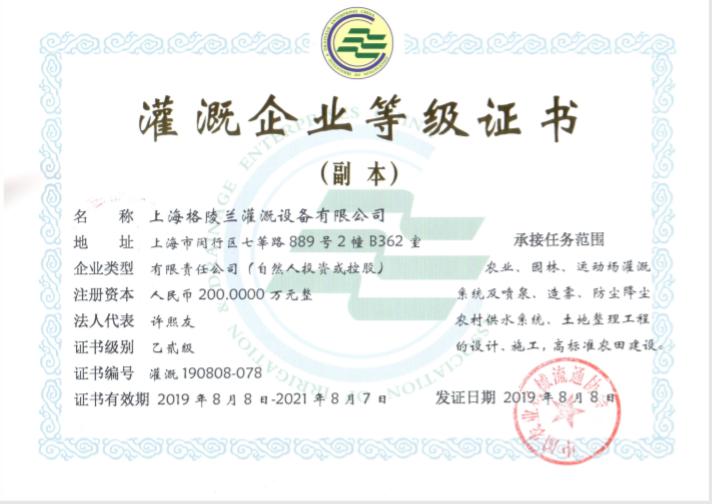 灌溉企业等级证书.png