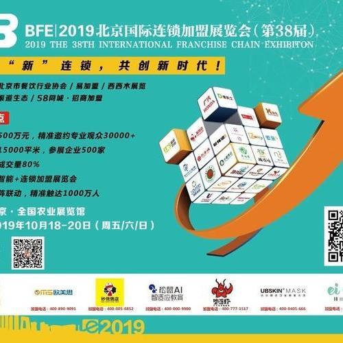 2019北京连锁加盟展-金秋十月火热招商中 京城农展馆等您来!