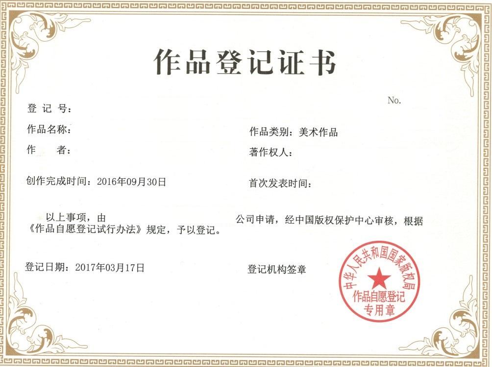 作品著作权证书.JPG
