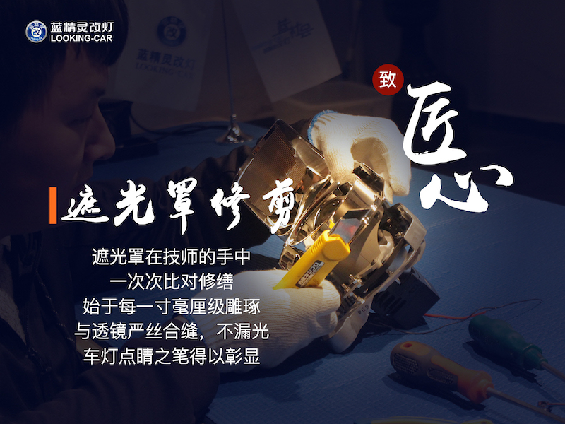 上海蓝精灵车灯改装施工工艺服务8.jpg
