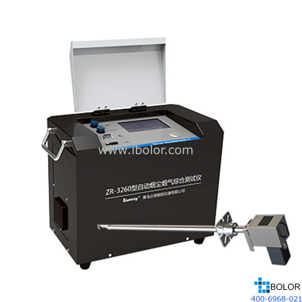 ZR-3260型 自动烟尘烟气综合测试仪