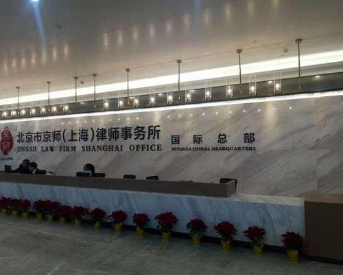 Beijing Jingsh Law Firm Shanghai Office