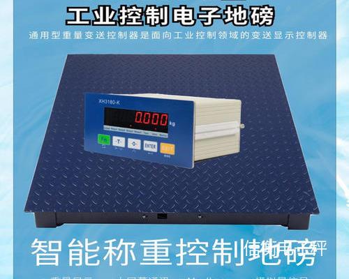 工业控制电子地磅
