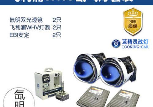 【飞利浦WHV氙气大灯】海5透镜飞利浦氙气大灯改装