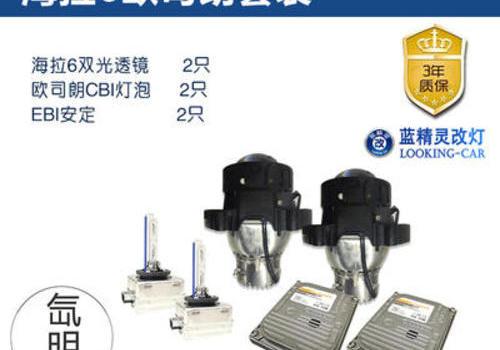 【海欧氙气套装】进口海拉6透镜欧司朗CBI氙气灯改装大灯长沙蓝精灵