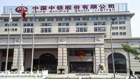 中國中鐵股份有限公司