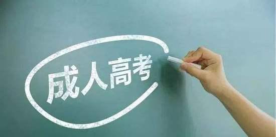 教育部:2019年成人高考将于10月26日至27日举行